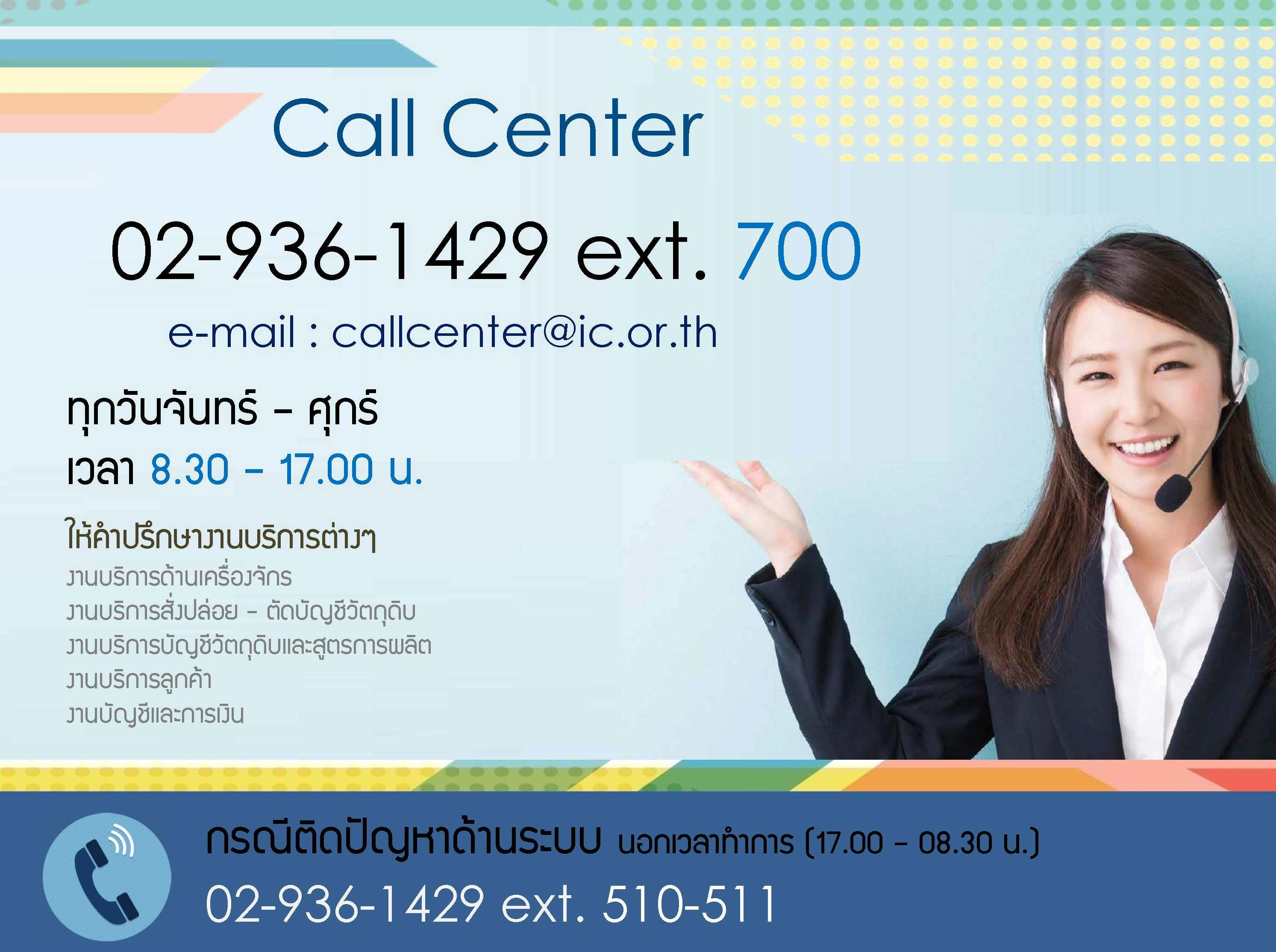 callcenter update website150161
