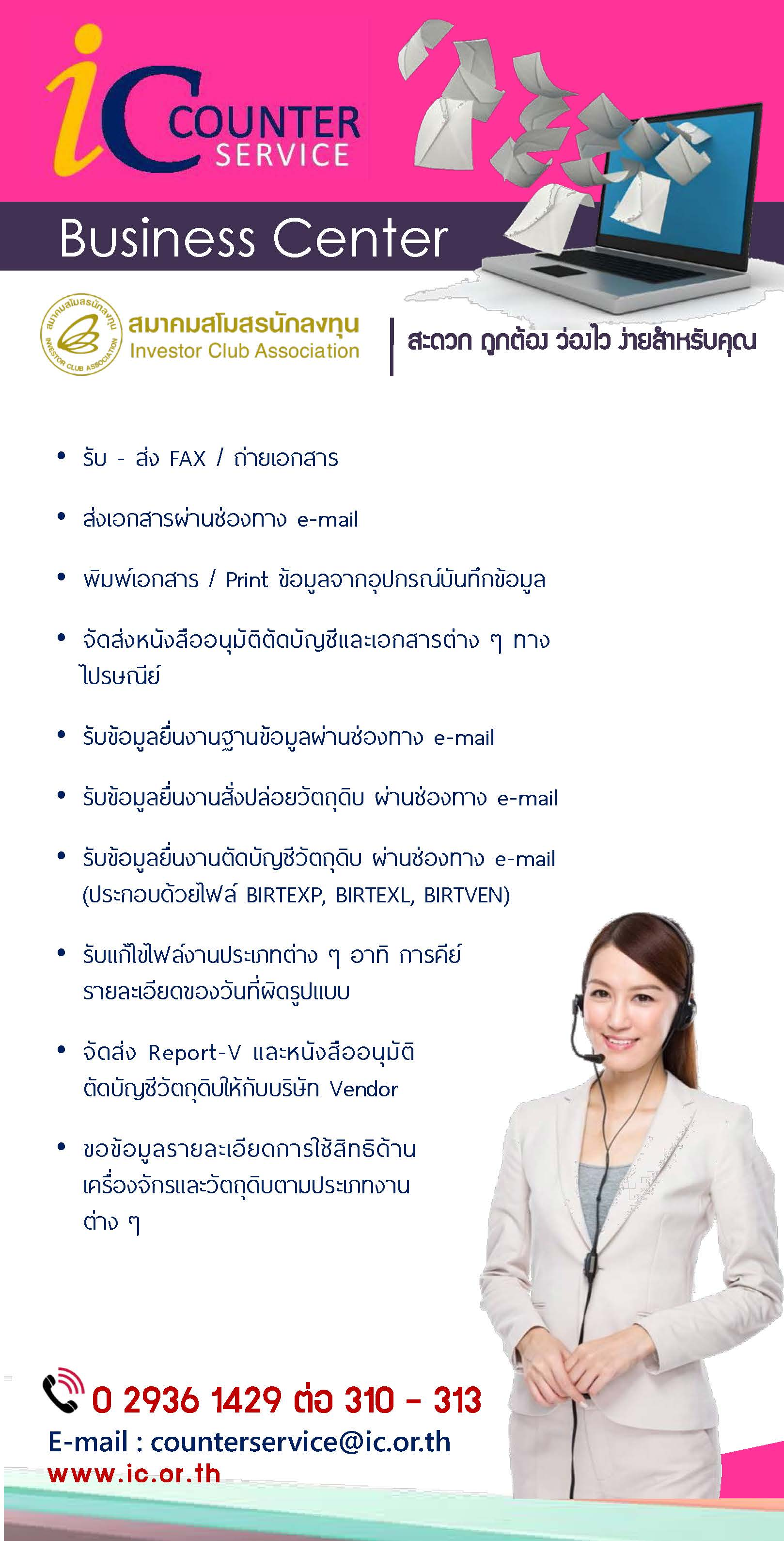 brochure business 050261
