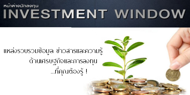 Banner investment window