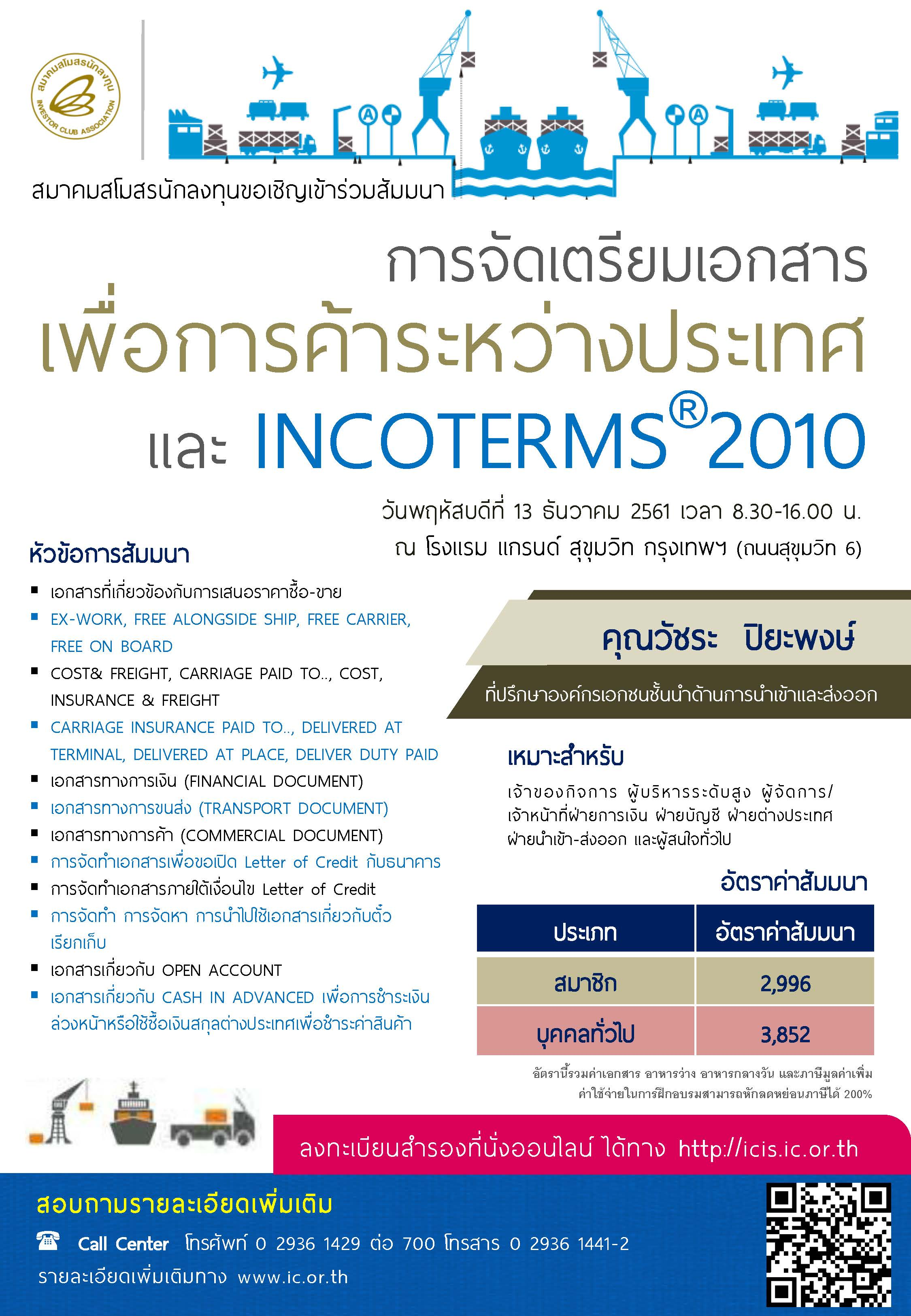Incoterms2010 131261