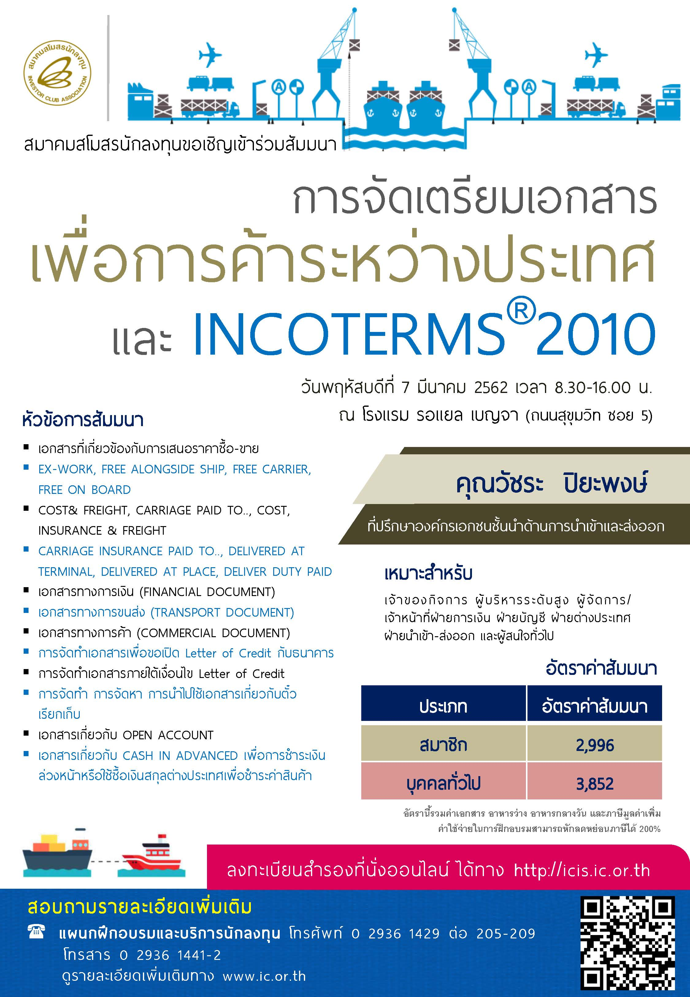 Incoterms2010 070362