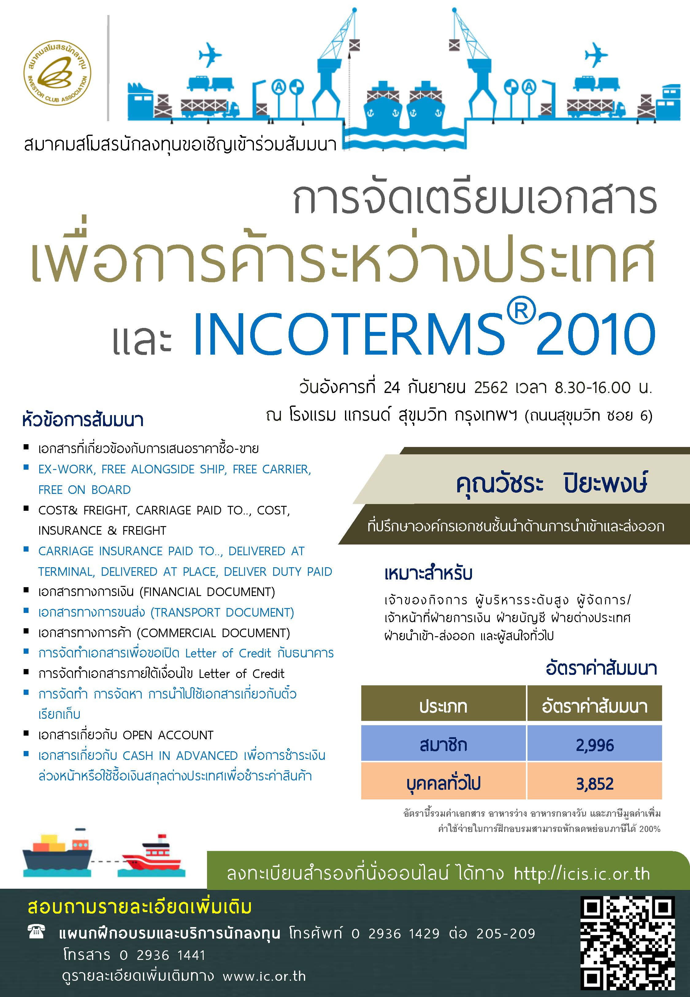 Incoterms2010 240962