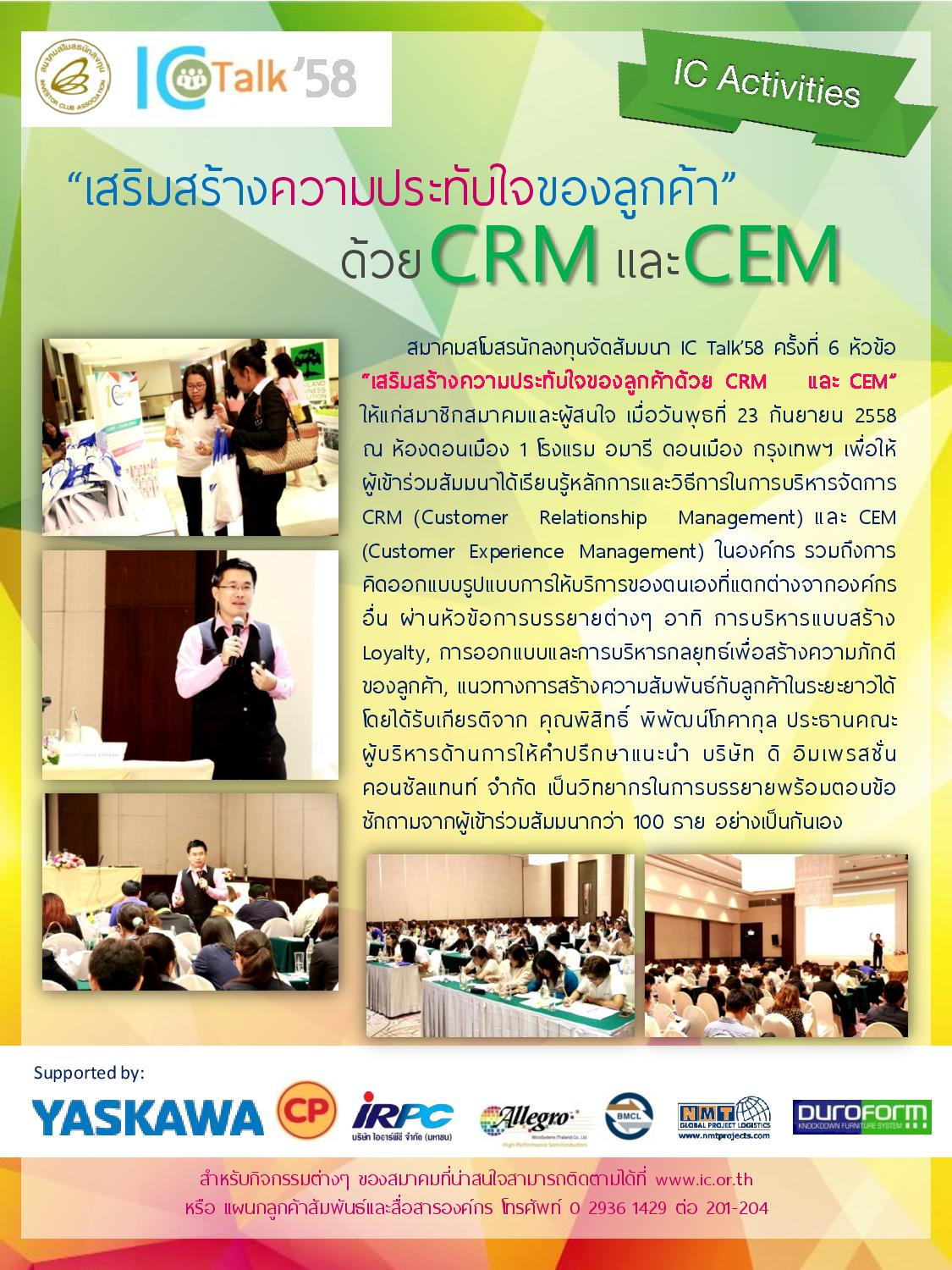IC talk58 6 CRM CEM