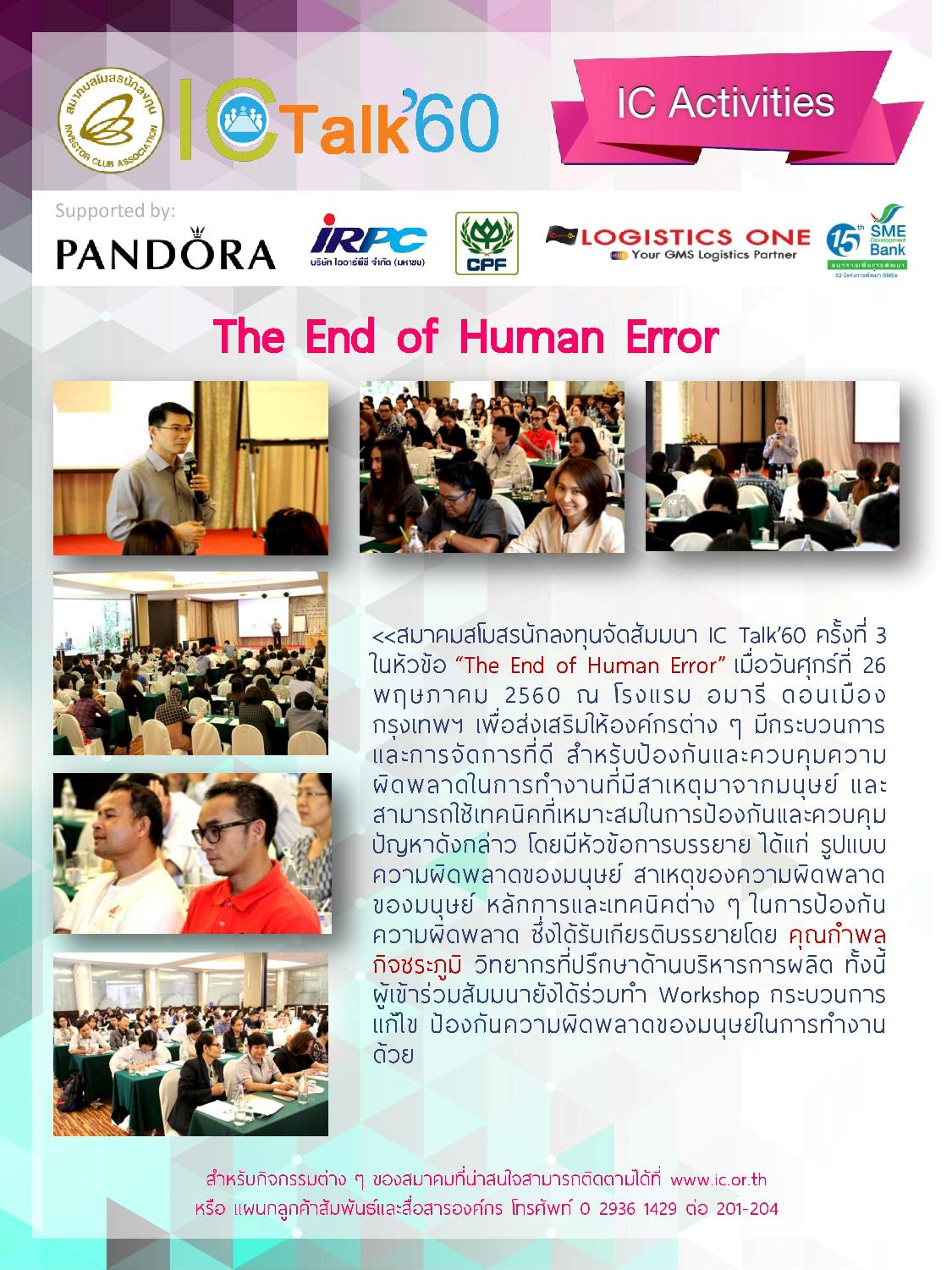10ICTalk60 TheEnd of HumanError