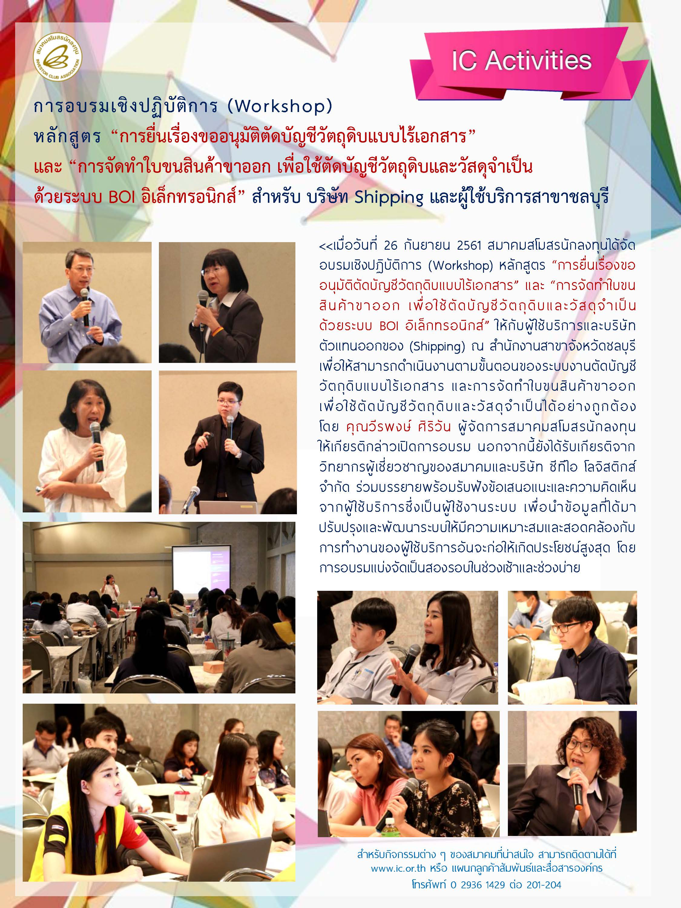 Workshop paperless forshipping chonburi 260961.pdf