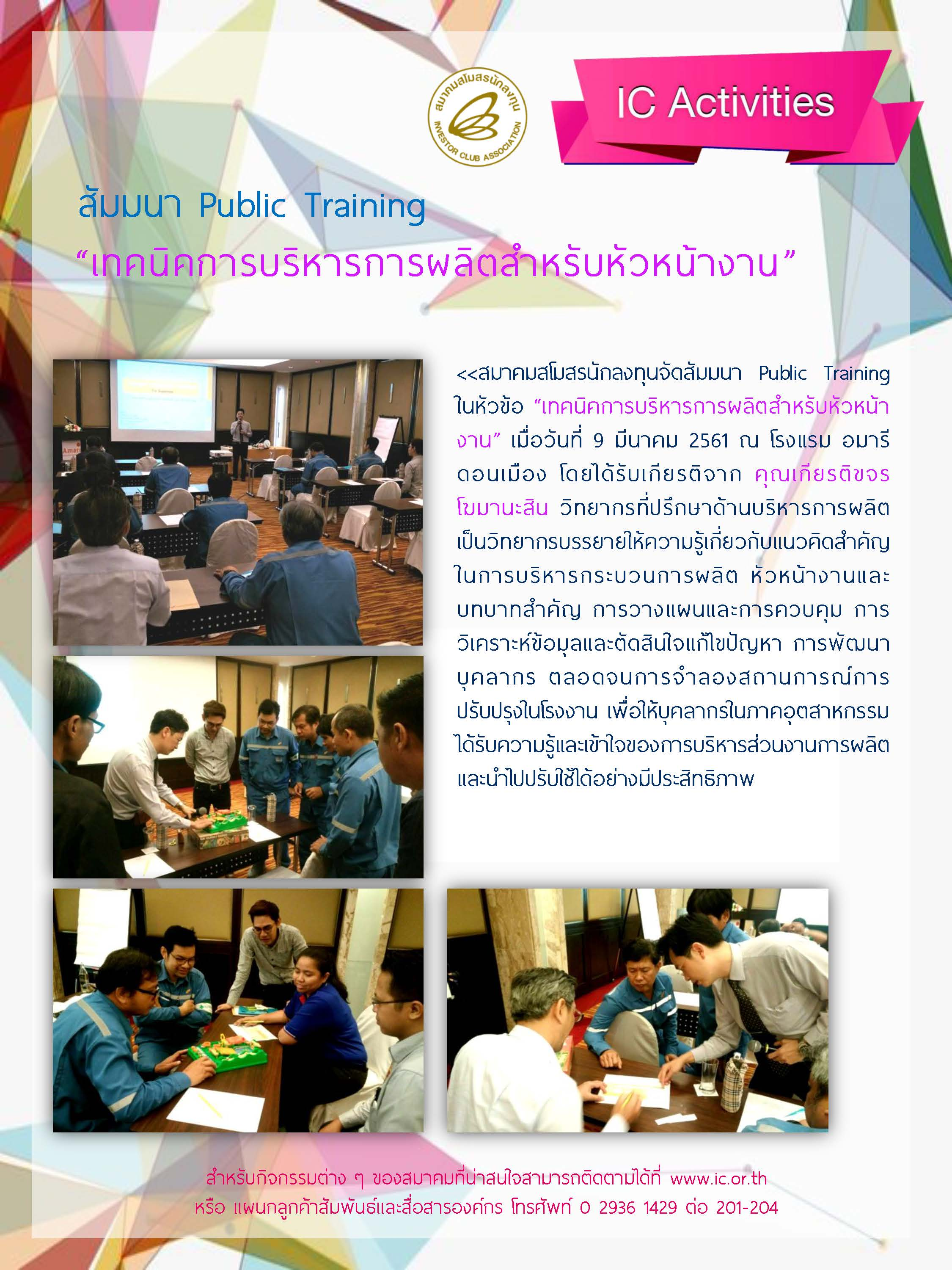 publictraining headmanage 090361